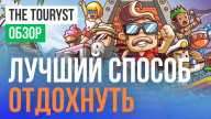 The Touryst: Обзор