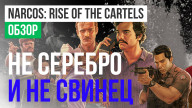 Narcos: Rise of the Cartels: Обзор