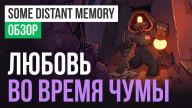 Some Distant Memory: Обзор