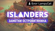 Блоги. ISLANDERS: Заметки островитянина