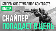 Sniper: Ghost Warrior Contracts: Обзор