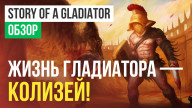 Story of a Gladiator: Обзор