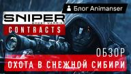 Блоги. Sniper Ghost Warrior Contracts — Обзор. Охота в снежной Сибири