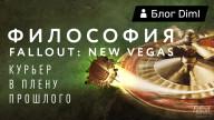 Блоги. Философия Fallout: New Vegas – Курьер в плену прошлого