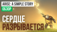 Arise: A Simple Story: Обзор