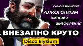 видеообзор Disco Elysium