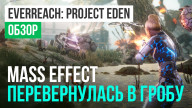 Everreach: Project Eden: Обзор