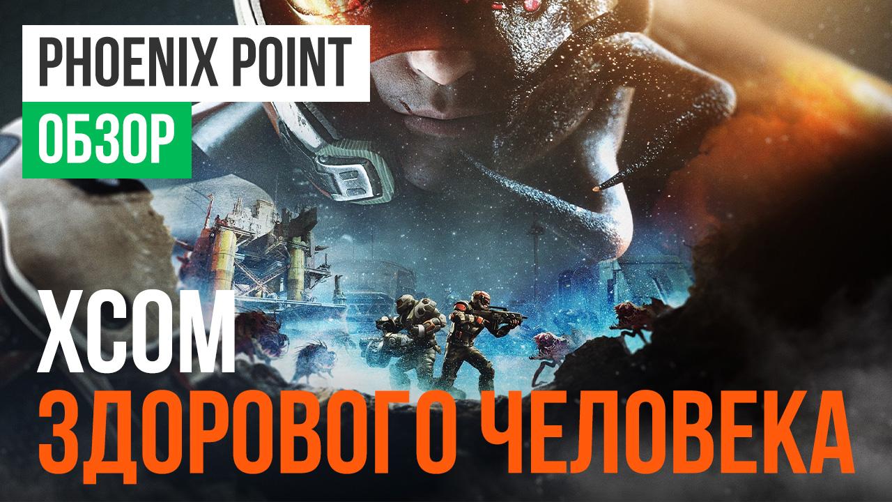 Phoenix Point: Обзор