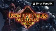Блоги. Обзор Darksiders Genesis