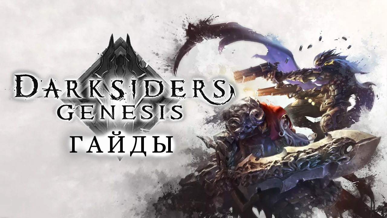 Darksiders: Genesis: Как открыть дверь Ловкача в Бездне