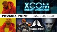 Phoenix Point: Видеообзор