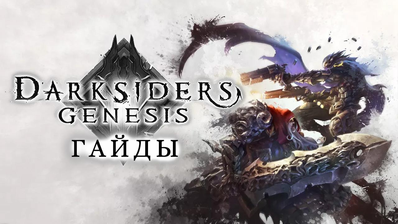 Darksiders: Genesis: Советы по прохождению