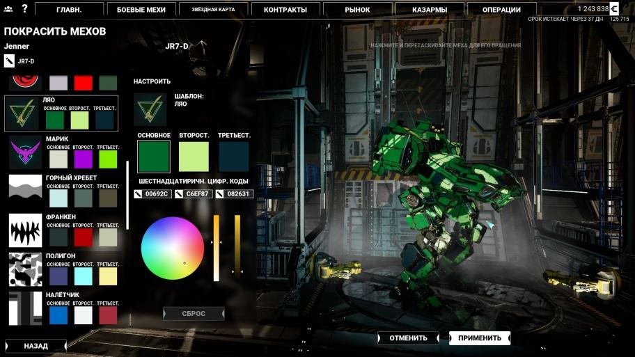 MechWarrior 5: Mercenaries обзор игры