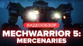 видеообзор MechWarrior 5: Mercenaries