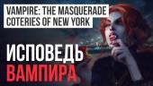 Vampire: The Masquerade - Coteries of New York: Обзор