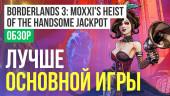 Borderlands 3: Moxxi's Heist of the Handsome Jackpot: Обзор