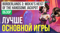 Обзор игры Borderlands 3: Moxxi's Heist of the Handsome Jackpot