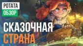 Potata: fairy flower: Обзор