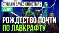 Cthulhu Saves Christmas: Обзор