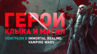 Immortal Realms: Vampire Wars: Превью по бета-версии