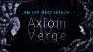Axiom Verge: Обзор