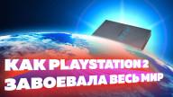 Как PlayStation 2 завоевала весь мир