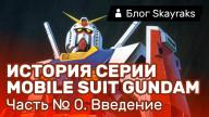 Блоги. История серии Mobile Suit Gundam. Часть #0 Введение