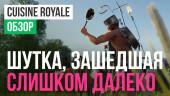 Cuisine Royale: Обзор