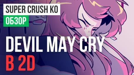 Super Crush KO
