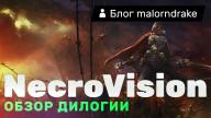 Блоги. Трудно быть некромантом | Обзор дилогии NecroVision