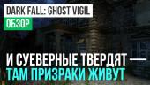 Dark Fall: Ghost Vigil: Обзор