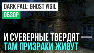 Dark Fall: Ghost Vigil: Обзор