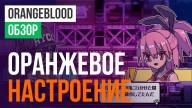 Orangeblood: Обзор
