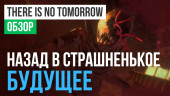 There Is No Tomorrow: Обзор