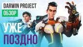 The Darwin Project: Обзор