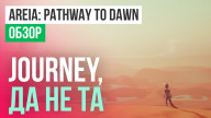 Areia: Pathway to Dawn: Обзор