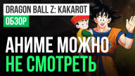 Dragon Ball Z: Kakarot: Обзор