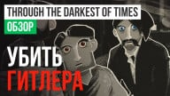 Through the Darkest of Times: Обзор