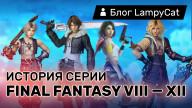 Блоги. «Нескончаемая фантазия» — История серии Final Fantasy, часть II (FFVIII — FFXII)