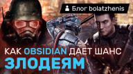 Блоги. Finita: Как Obsidian дает шанс злодеям