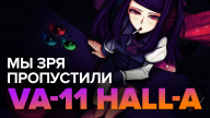 Мы зря пропустили VA-11 Hall-A: Cyberpunk Bartender Action