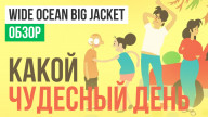 Wide Ocean Big Jacket: Обзор