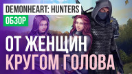 Demonheart: Hunters: Обзор