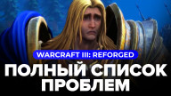 Warcraft III: Reforged: Видеообзор