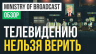 Ministry of Broadcast: Обзор