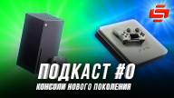 Подкаст. Какими должны быть PS5 и Xbox к игре