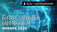 Блоги. Блоговый Инфакт. Январь 2020 (Пилот)