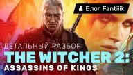 Блоги. Детальный обзор The Witcher 2: Assassins of Kings