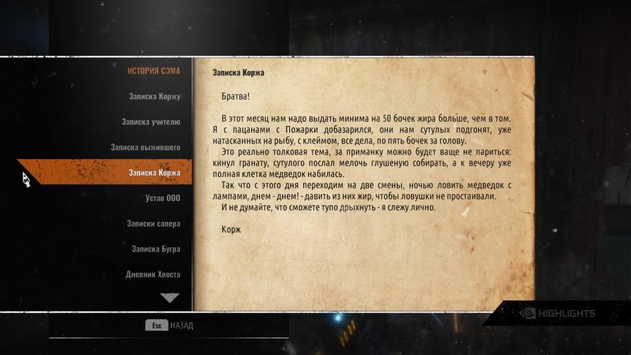 Metro Exodus: История Сэма — все записки