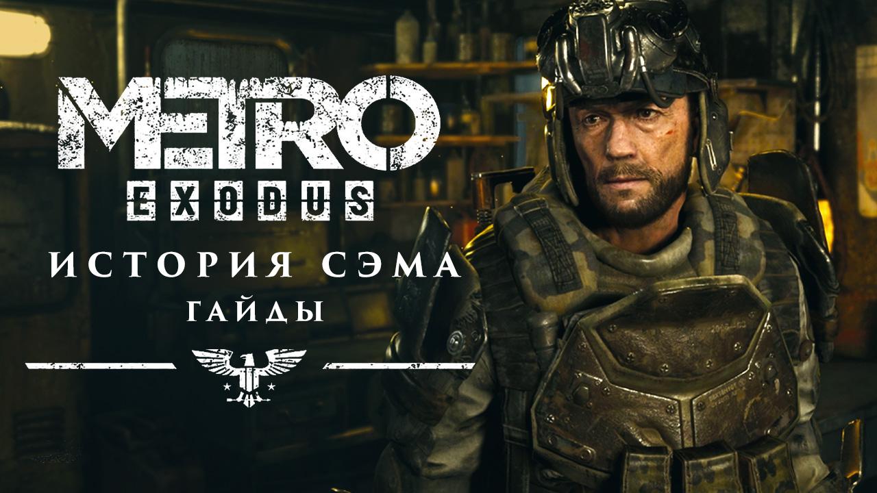 Metro: Exodus – Sam's Story: Все улучшения